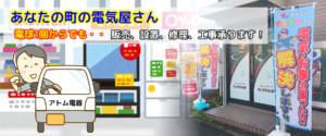町の電気屋さんアトム電器厚木中央店